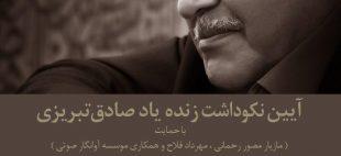 بزرگداشت صادق تبریزی