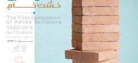 سمپوزیوم مجسمه سازی خشت خام یزد