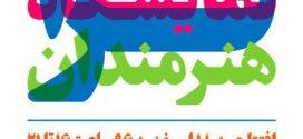 هنرمندان فردا باغ کتاب تهران
