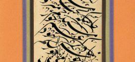 محمدحسین شیرازی ملقب به کاتب السلطان