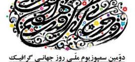 فراخوان دومین سمپوزیوم ملی روز جهانی گرافیک