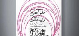طراحی به مثابه زیستن، آثار ۶۶ هنرمند معاصر ایران