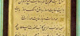 محمدحسین شیرازی