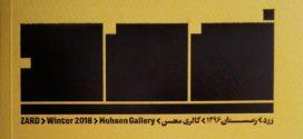 فصلنامه زرد گالری محسن