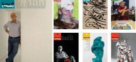 مجله تندیس نشریات هنری کیانوش معتقدی