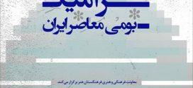 نشست تخصصی سفال و سرامیک بومی معاصر ایران