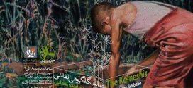کومشیان به هنربانی جاوید رمضانی گالری ساربان