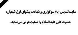 رحلت امام خمینی شهادت