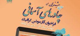 فراخوان سومین جشنواره چادرهای آسمانی موشن گرافیک