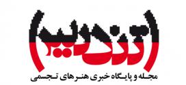 مجله تندیس رسانه هنرهای تجسمی
