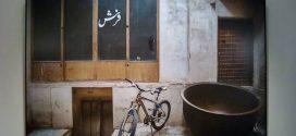 نقد نمایشگاه عکس غزاله صداقت ارث پدری گالری آتبین
