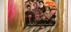 نقاشی قاجار قاسم حاجی زاده گالری ماه