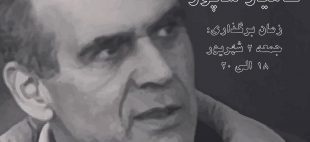 یادبود کامیار شاپور