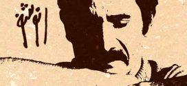 محمد مهدی انوشفر مجسمه ساز و سفالگر معاصر ایرانی