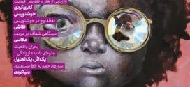 مجله تندیس شماره 375