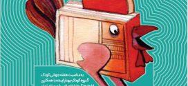 آموزشگاه بهار ایده روز کودک