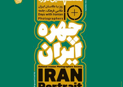 هفتمین همایش 10 روز با عکاسان ایران