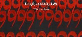 حراج هنر معاصر ایران