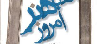 معرفی کتاب الفبای هنر امروز هنر از نگاه کیوریتور
