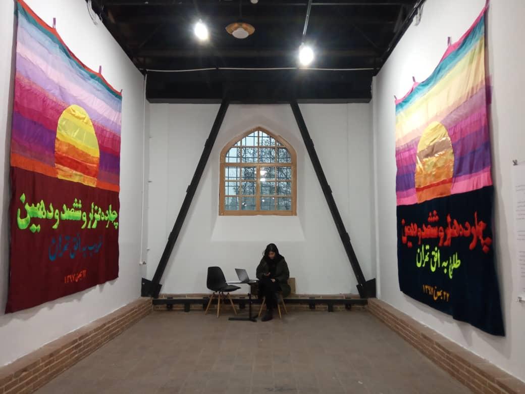 جشنواره تجسمی فجر - چهارسوی هنر