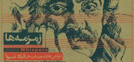 طراحیها و تصویرسازیهای قباد شیوا «زمزمهها» گالری دیلمان