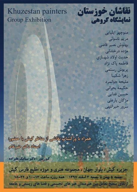khuzestan painters 3