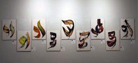 نمایشگاه محسن الهیان در گالری علیها