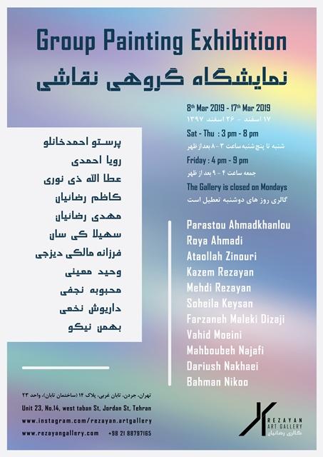 نمایشگاه گروهی نقاشی گالری رضائیان