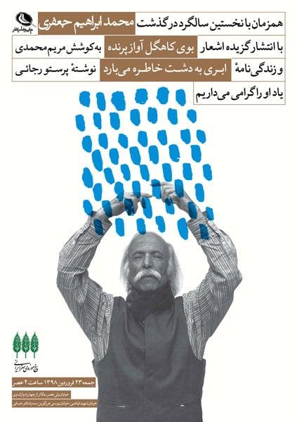 poster.JAFARI