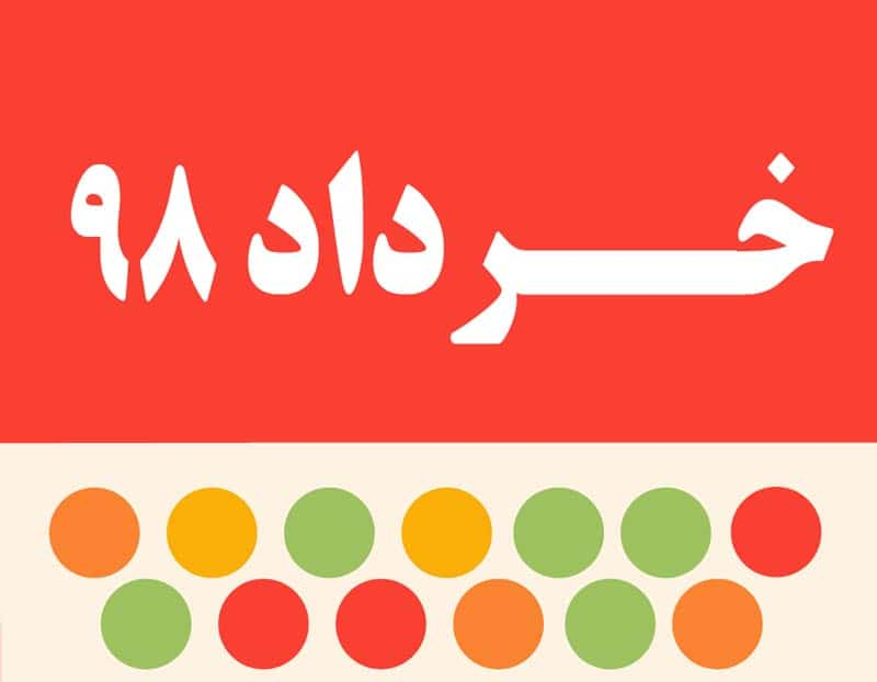Gallery Guidekhordad98