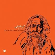 Rabindranath Tagore 19