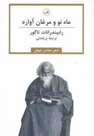 Rabindranath Tagore 22