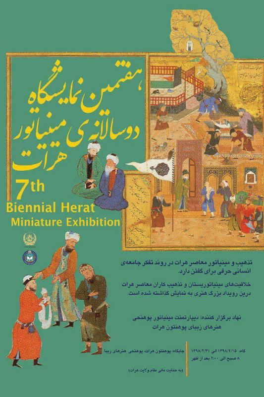biennial herat miniature exhibition 1