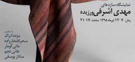 نمایشگاه سازه های مهدی اشرفی در گالری صا