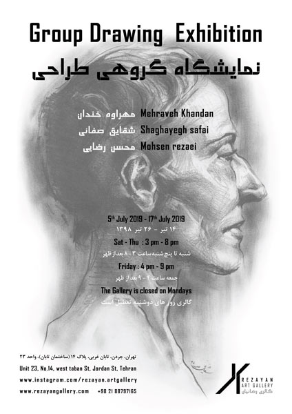 drawing exhibition rezaian gallery 1