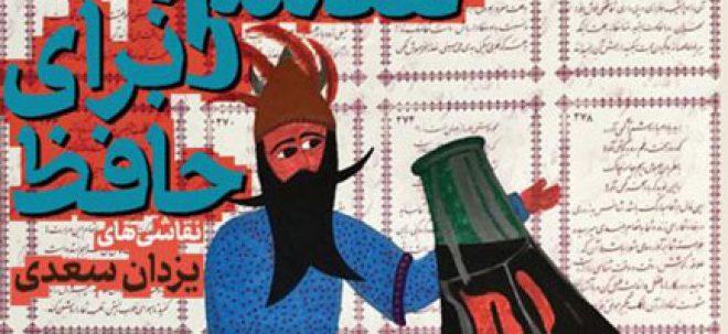 نمایشگاه یزدان سعدی