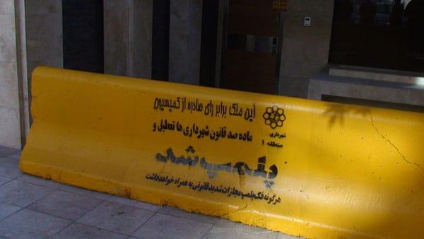 پلمپ گالری های تهران