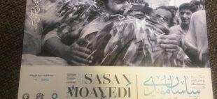 ساسان مویدی و رونمایی کتاب عکاسان جنگ