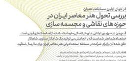 فراخوان مسابقه هنری