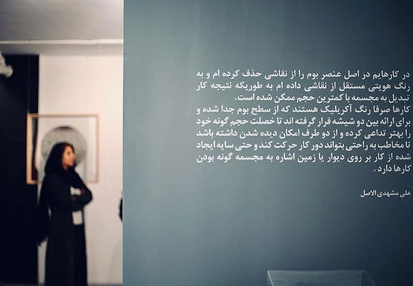 نقد نمایشگاه علی مشهدی الاصل