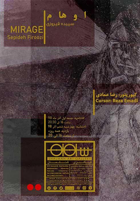 گالری شلمان سپیده فیروزی