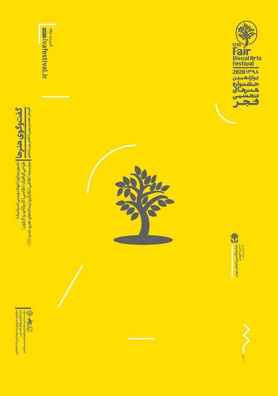 دوازدهمین جشنواره هنرهای تجسمی فجر در نمایشگاه بینالمللی