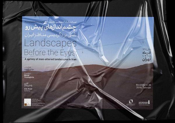 نقد نمایشگاه نئوتوپوگرافی در گالری راه ابریشم