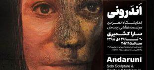 نمایشگاه آثار سارا کشمیری در گالری ژاله