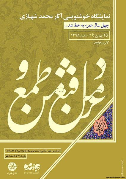 نقد نمایشگاه محمد شهبازی در گالری جاوید