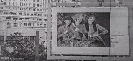 خلاصه کتاب جریان سازی نگارخانه ها در ایران