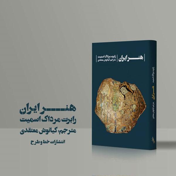 کتاب هنر ایران ترجمه کیانوش معتقدی