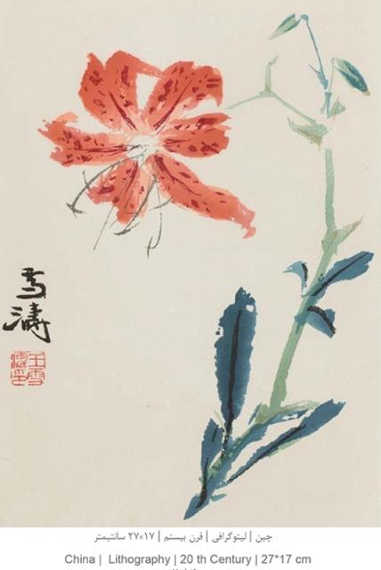 هنر شرق آسیا موزه امام علی