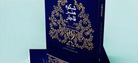 معرفی کتاب شکوه هنر قاجار