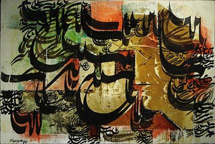 خلاصه کتاب جریانسازی هنری نگارخانهها در ایران